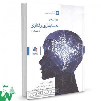 کتاب پژوهش های حسابداری رفتاری جلد 1 تالیف ترزا لیبی ترجمه دکتر امید فرجی