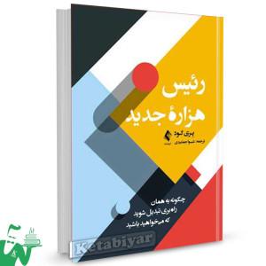 کتاب رئیس هزاره جدید تالیف پری گود ترجمه شیوا جمشیدی