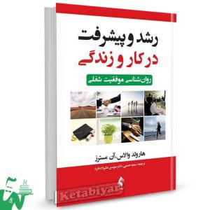 کتاب رشد و پیشرفت در کار و زندگی تالیف هارولد والاس ترجمه سعید حسنی