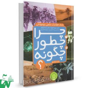 کتاب بانک اطلاعات علمی نوجوانان (چرا، چطور، چگونه؟) جلد 6
