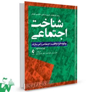 کتاب شناخت اجتماعی تالیف رینر گریفیندر ترجمه دکتر سوسن علیزاده فرد