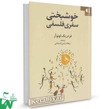 کتاب خوشبختی سفری فلسفی تالیف فردریک لونوآر ترجمه ریحانه رئیس الساداتی