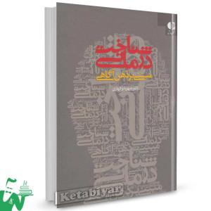 کتاب شناخت درمانی مبتنی بر ذهن آگاهی تالیف دکتر شهربانو قهاری
