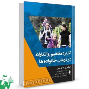کتاب کاربرد مفاهیم روانکاوانه در درمان خانواده ها تالیف هیلاری دیویس ترجمه نادیا صبوری