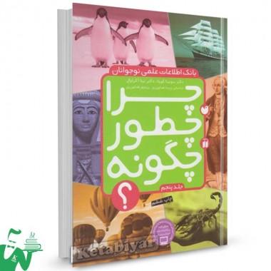 کتاب بانک اطلاعات علمی نوجوانان (چرا، چطور، چگونه؟) جلد 5