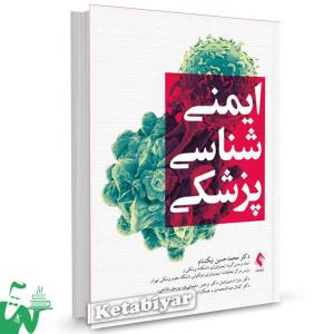 کتاب ایمنی شناسی پزشکی تالیف دکتر محمدحسین نیکنام و دیگران