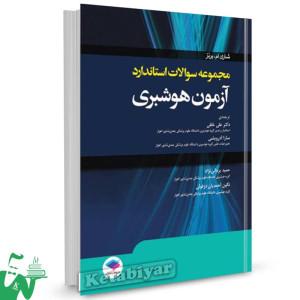 کتاب مجموعه سوالات استاندارد آزمون هوشبری تالیف شاری ام برنز ترجمه دکتر علی خلفی