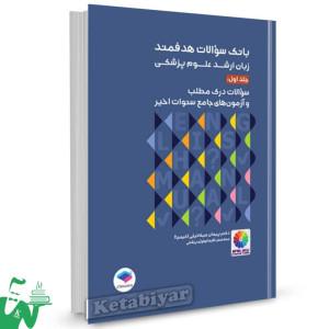 کتاب بانک سوالات هدفمند زبان ارشد علوم پزشکی جلد 1 تالیف دکتر پیمان میکائیلی