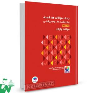 کتاب بانک سوالات هدفمند زبان ارشد علوم پزشکی جلد 2 تالیف دکتر پیمان میکائیلی