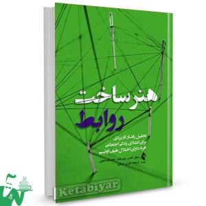 کتاب هنر ساخت روابط تالیف میچل تابمن ترجمه شیرین ارمغان