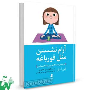 کتاب آرام نشستن مثل قورباغه تالیف الین اسنل ترجمه میثم بازانی