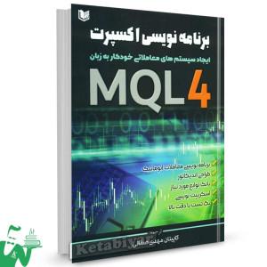 کتاب ایجاد سیستم های معاملاتی خودکار به زبان MQL4 تالیف اندرو یانگ ترجمه کاپیتان مهدی صفائی