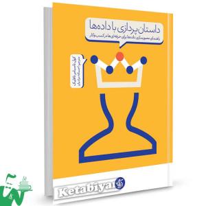 کتاب داستان پردازی با داده ها تالیف کول ناسبامر نافلیک ترجمه احسانه مرادیان