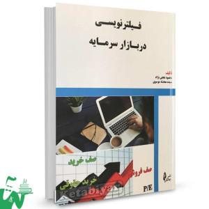 کتاب فیلترنویسی در بازار سرمایه تالیف محمود نجفی نژاد
