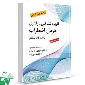 کتاب کاربرد شناختی رفتاری درمان اضطراب تالیف ویلیام جی کناس ترجمه منوچهر ازخوش