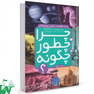 کتاب بانک اطلاعات علمی نوجوانان (چرا، چطور، چگونه؟) جلد 3