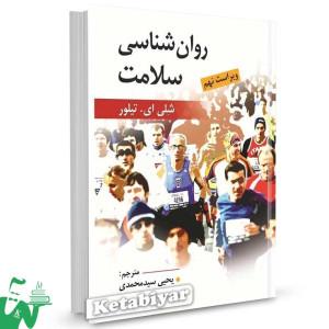 کتاب روانشناسی سلامت تیلور ترجمه یحیی سیدمحمدی