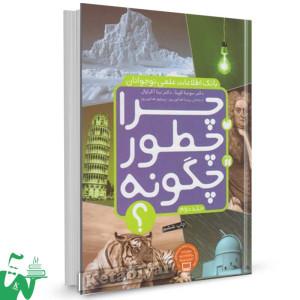 کتاب بانک اطلاعات علمی نوجوانان (چرا، چطور، چگونه؟) جلد 2
