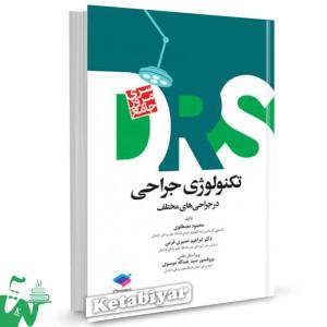 کتاب مرور جامع تکنولوژی جراحی در جراحی های مختلف تالیف محمود مصطفی