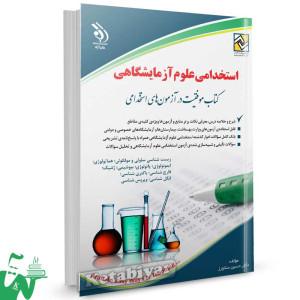 کتاب استخدامی علوم آزمایشگاهی تالیف دکتر حسین ستاورز