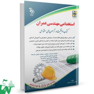 کتاب استخدامی مهندسی عمران تالیف مهندس حامد جنیدی