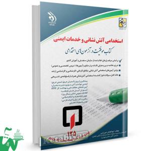 کتاب استخدامی آتش نشانی و خدمات ایمنی تالیف ابوالفضل میرزایی