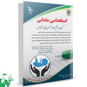 کتاب استخدامی مامایی تالیف دکتر حسین ستاورز