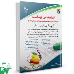 کتاب استخدامی بهداشت تالیف دکتر جواد تقوی