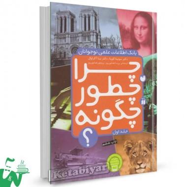 کتاب بانک اطلاعات علمی نوجوانان (چرا، چطور، چگونه؟) جلد 1