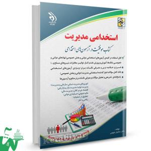 کتاب استخدامی مدیریت تالیف دکتر سامیار نجومی