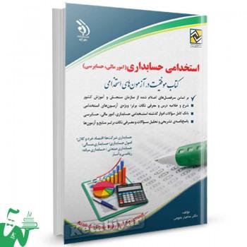 کتاب استخدامی حسابداری تالیف دکتر سامیار نجومی