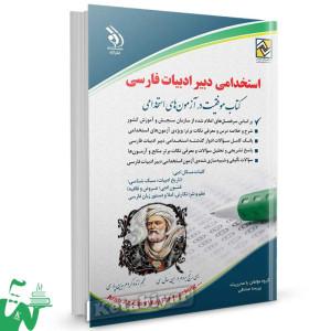 کتاب استخدامی دبیر ادبیات فارسی تالیف پریسا صادقی