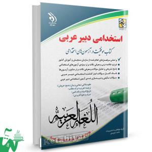 کتاب استخدامی دبیر عربی تالیف حامد جنیدی