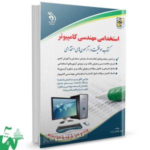 کتاب استخدامی مهندسی کامپیوتر تالیف گروه مولفان