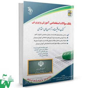 کتاب بانک سوالات استخدامی آموزش و پرورش تالیف مریم عباسی
