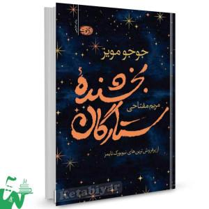 کتاب بخشنده ستارگان تالیف جوجو مویز ترجمه مریم مفتاحی