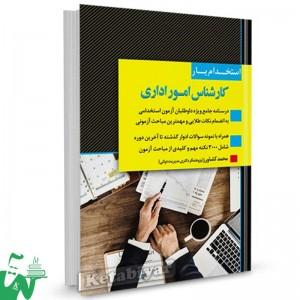کتاب استخدام یار کارشناس امور اداری (درس و تست) تالیف محمد کشاورز