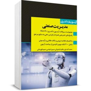 کتاب آزمون یار دکتری مدیریت صنعتی (سوالات 90 تا 98) تالیف دکتر محمد کشاورز