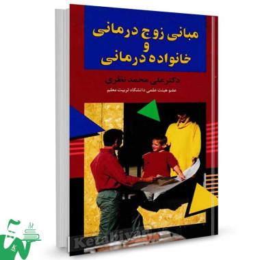 کتاب مبانی زوج درمانی و خانواده درمانی تالیف دکتر علی محمد نظری