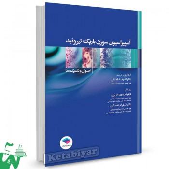 کتاب آسپیراسیون سوزن باریک تیروئید تالیف دکتر اشرف شاه علی