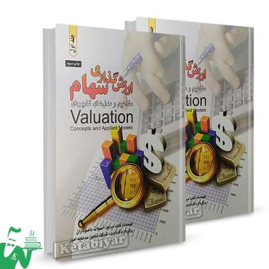 کتاب ارزش گذاری سهام تالیف آسوات داموداران ترجمه شرکت تامین سرمایه امین
