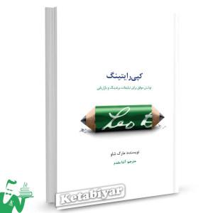 کتاب کپی رایتینگ تالیف مارک شاو ترجمه آتنا مقدم