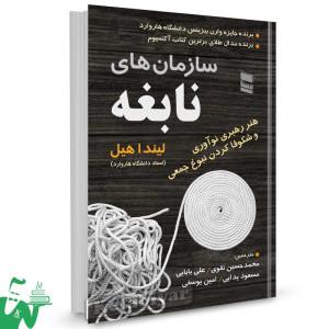 کتاب سازمان های نابغه تالیف لیندا هیل ترجمه محمدحسین نقوی