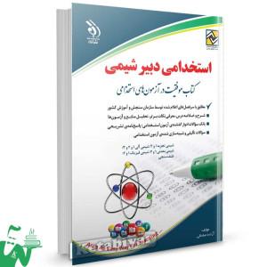 کتاب استخدامی دبیر شیمی تالیف آزاده صادقی