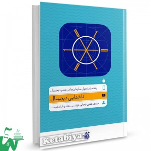 کتاب ناخدایی دیجیتال تالیف دکتر مهدی شامی زنجانی