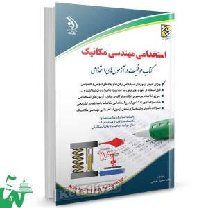 کتاب استخدامی مهندسی مکانیک تالیف دکتر سامیار نجومی