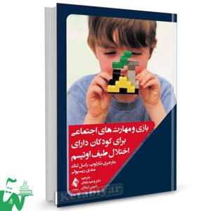کتاب بازی و مهارت های اجتماعی کودکان دارای اختلال طیف اوتیسم تالیف مارجری شارلوپ ترجمه دکتر وحید نجاتی