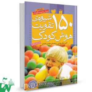 کتاب 150 شیوه ی تقویت هوش کودک
