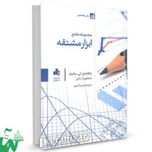 کتاب مجموعه جامع ابزار مشتقه تالیف رانگاراجان کی ترجمه فریبرز کبیری