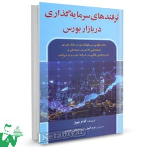 کتاب ترفندهای سرمایه گذاری در بازار بورس تالیف آدام جونز ترجمه فرح آمیلی و سید مصطفی جوادی